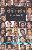 Vyakti Visheshnu Shesh Vishesh