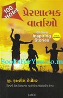 100 Mahan Prernatmak Vartao (Gujarati Translation of 100 Great Inspiring Stories)