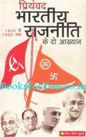 Bhartiya Rajniti Ke Do Aakhyan (1920 Se 1950 Tak)