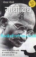 Gandhi Vadh Aur Mein