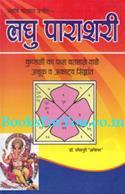 Maharshi Parashar Pranit Laghu Parashari (Hindi)