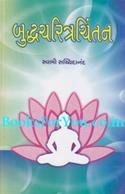 Buddh Charitra Chintan