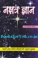Nakshatra Gyan (Hindi)