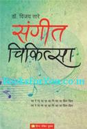 Sangeet Chikitsa (Hindi)