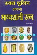 Swayam Chuniye Apna Bhagyashali Ratna