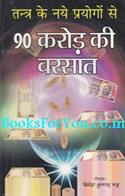 Tantra Ke Naye Prayogo Se 90 Crore Ki Barsat