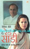 The Red Sari (Hindi Edition)