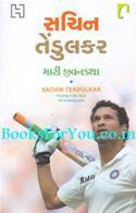 Mari Jivankatha (Gujarati Translation of Playing It My Way)