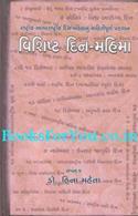 Vishisht Din Mahima