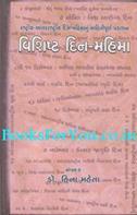 Heena Mehta
