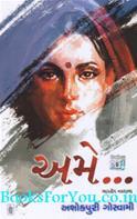 Ashokpuri Goswami