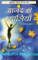 Anand Ki Pyaliya (Khushal Jeevan Ke 57 Mantra)