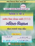 TET 2 Teacher Eligibility Test (Prathmik Shikshak Yogyata Kasoti) (Ganit Vigyan Std 6 To 8) Model Prashnapatro Jawab Sahit