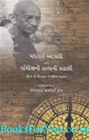 Gopaldas Patel