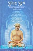 Purana Purusha Yogiraj Shri Shama Churn Lahiree (Sampurna Jivan Katha)