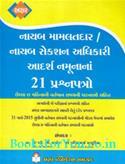 Nayab Mamlatdar Nayab Section Adhikari (12 Adarsh Prashnapatro) For Main