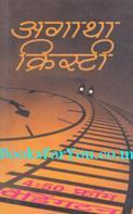 4:50 From Paddington (Hindi Edition)