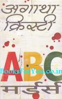 ABC Murders (Hindi Edition)