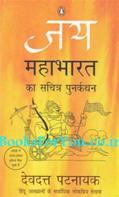 Jaya Mahabharat Ka Sachitra Punarkathan (Hindi Edition)