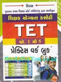 TET Practice Work Book (Std 1 to 5) (Nava Abhyaskram Anusar)
