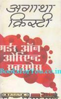 Murder on Orient Express (Hindi Edition)