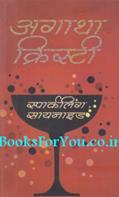 Sparkling Cyanide (Hindi Edition)
