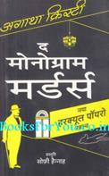 The Monogram Murders (Hindi Edition)