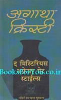 The Mysterious Affair At Stylus (Hindi Edition)