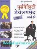 Personality Development Course (30 Din Mein Sampurna Vyaktitva Vikas)