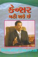 Cancer Mati Shake Chhe