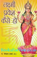 Lakshmi Pravesh Kaise Ho