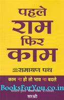 Pahle Ram Phir Kaam