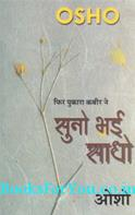 Suno Bhai Sadho