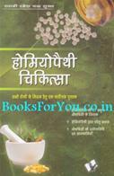 Homeopathy Chikitsa (Hindi)