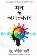Mann Ke Chamatkar (Hindi Translation of Miracles of Your Mind)