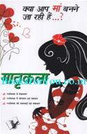 Matrukala (Hindi)