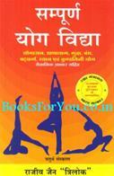 Sampurna Yog Vidya (Vaigyanik Adhar Sahit)