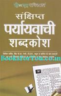 Sankshipt Paryayvachi Shabdkosh