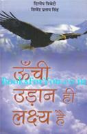 Unchi Udan Hi Lakshya Hai