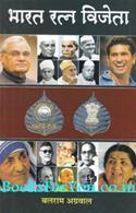 Bharat Ratna Vijeta (Jeevan Charitra)