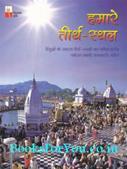 Hamare Tirth Sthal (Hinduo Ke Samast Tirth Sthalo Ka Sachitra Varnan)