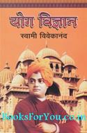 Yog Vigyan (Adhyatmik)