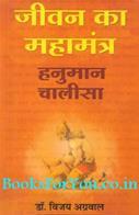 Jeevan Ka Mahamantra Hanuman Chalisa