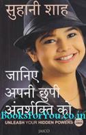 Janiye Apni Chhupi Antarshakti Ko (Hindi Translation of Unleash Your Hidden Powers)
