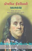 Benjamin Franklinni Atmakatha (Gujarati)