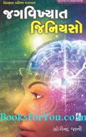 Vilakshan Pratibha Dharavta Jagvikhyat Geniuso