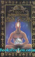 10001 Sarva Shaktishali Tone Totke (Hindi)