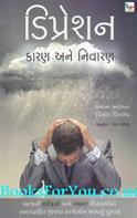 Depression Karan Ane Nivaran (Gujarati)