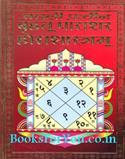 Asli Prachin Bruhat Parashar Hora Shastram (Hindi)