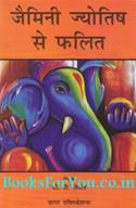 Gemini Jyotish Se Falit